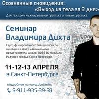Семинар Осознанные сновидения в СПб